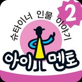 큐북(Cubook) - 아이멘토 [세트2] icon