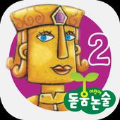 논술동화 - 어린이 돋움 논술 시리즈2 icon