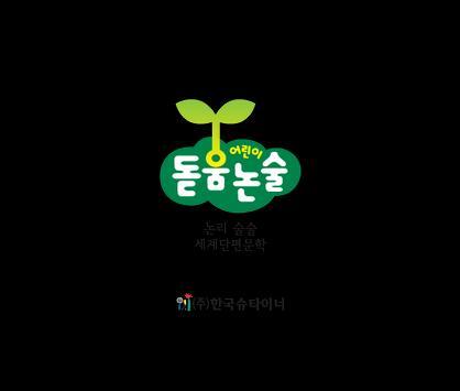 논술동화 - 어린이 돋움 논술 시리즈2 poster