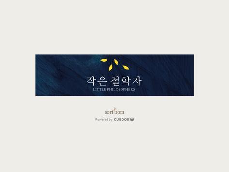 큐북(Cubook) - 작은철학자 [세트2] poster