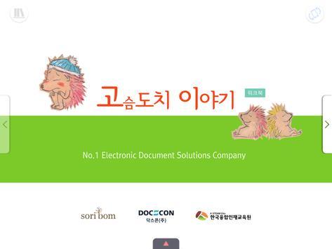 큐북(Cubook) - 작은철학자 [세트2] apk screenshot