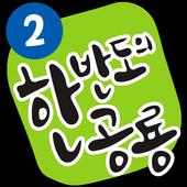 큐북(Cubook) - 아람 한반도의 공룡 [세트2] icon