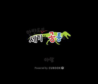 큐북(Cubook) - 아람 한반도의 공룡 [세트2] poster