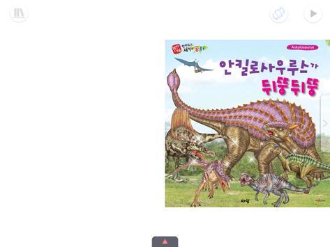 큐북(Cubook) - 아람 한반도의 공룡 [세트2] apk screenshot