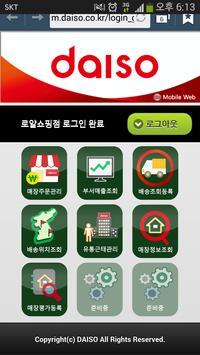 다이소(관리자용) apk screenshot