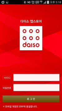 Daiso 스토어(관리자용) poster