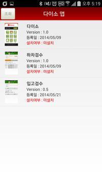 Daiso 스토어(관리자용) apk screenshot