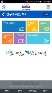 한국산업기술진흥협회 apk screenshot