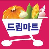드림마트 icon