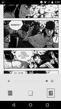 [Comics] The ruler of the land apk screenshot