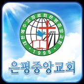 은평중앙교회 icon