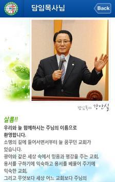은평중앙교회 apk screenshot