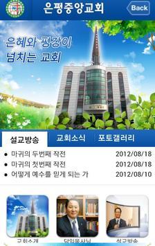 은평중앙교회 poster