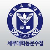 세대수첩 icon