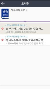 세대수첩 apk screenshot