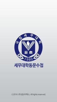 세대수첩 poster