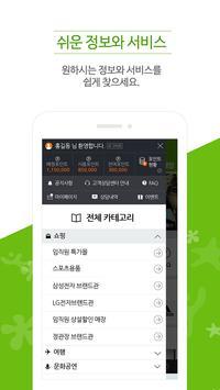 모바일 복리후생관 - 베네카페 apk screenshot