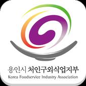 용인시 처인구 외식업지부 icon