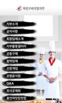 용인시 처인구 외식업지부 poster