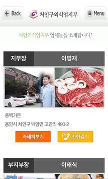 용인시 처인구 외식업지부 apk screenshot