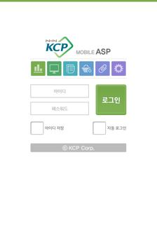 KCP 모바일 ASP poster