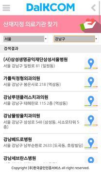 달콤 apk screenshot