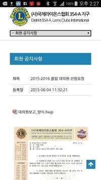 국제라이온스협회 354A 지구 홈페이지 링크 앱 apk screenshot