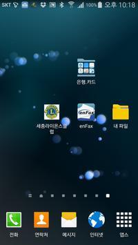 세종라이온스클럽 홈페이지 링크 앱 apk screenshot