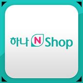 하나N Shop EasyCheck icon