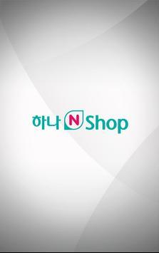 하나N Shop EasyCheck poster