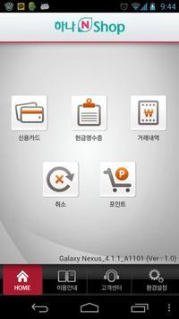하나N Shop EasyCheck apk screenshot