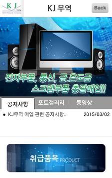 KJ무역 poster