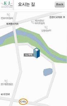 KJ무역 apk screenshot