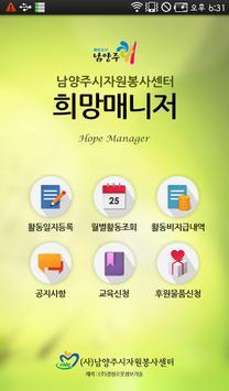 남양주 자원봉사자 희망매니저 poster