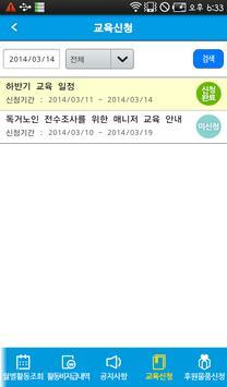 남양주 자원봉사자 희망매니저 apk screenshot