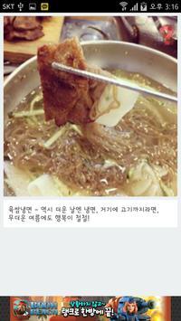 핫썸 - 굿초이스 apk screenshot