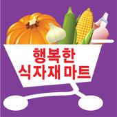 행복한식자재마트 icon