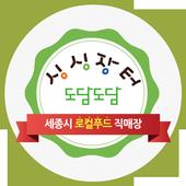 세종로컬푸드 생산자 앱 icon