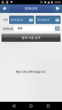 세종로컬푸드 생산자 앱 apk screenshot