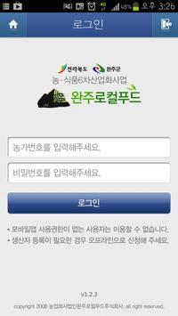 완주 로컬푸드 생산자 앱 poster