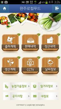 완주 로컬푸드 생산자 앱 apk screenshot