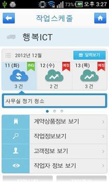 청소지원시스템 apk screenshot