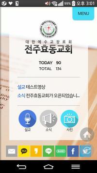 전주효동교회 poster
