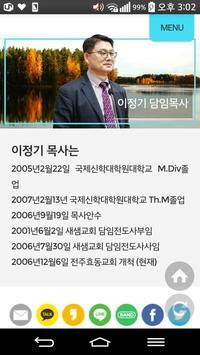 전주효동교회 apk screenshot
