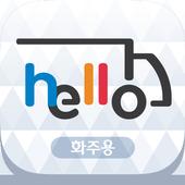 Hello 화물정보망  화주용 앱 icon