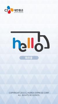 Hello 화물정보망  화주용 앱 poster
