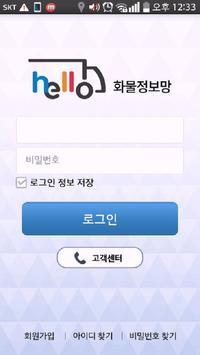 Hello 화물정보망  화주용 앱 apk screenshot