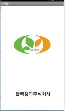 한국청과 직원용 poster