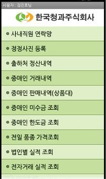 한국청과 직원용 apk screenshot