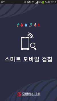 스마트검침 poster